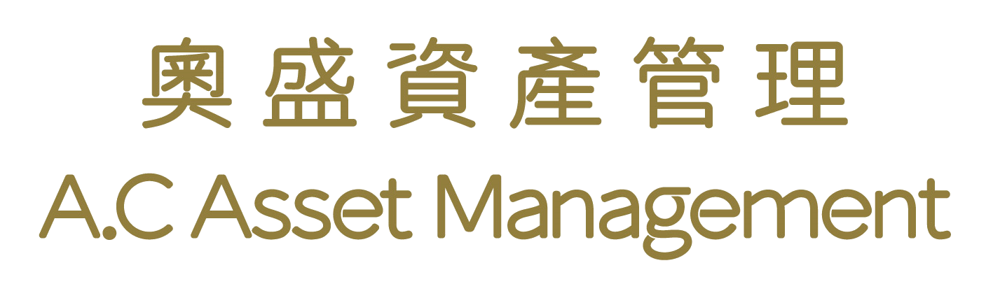 A.C Asset Management Limited | 奧盛資產管理有限公司